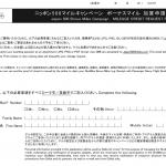 デルタ航空「ニッポン500マイル」申請をEメールで受付、FAX送信不要に