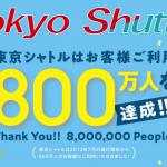 東京シャトルが800万人達成、アンケート回答でQUOカード等プレゼント