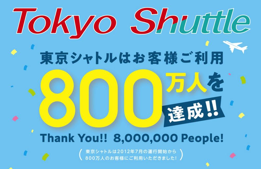 東京シャトルはお客様ご利用800万人達成!