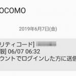 【ドコモ】dアカウントへの不正アクセス多発、身に覚えの無いセキュリティコードが届く