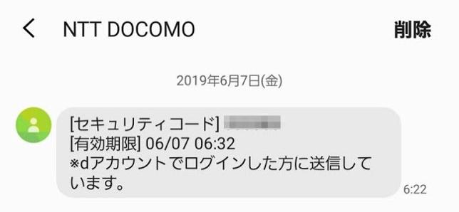 dアカウントのセキュリティコード(SMS)