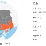 DiDIが広島エリアでサービス開始、6,000円割引クーポン配布中