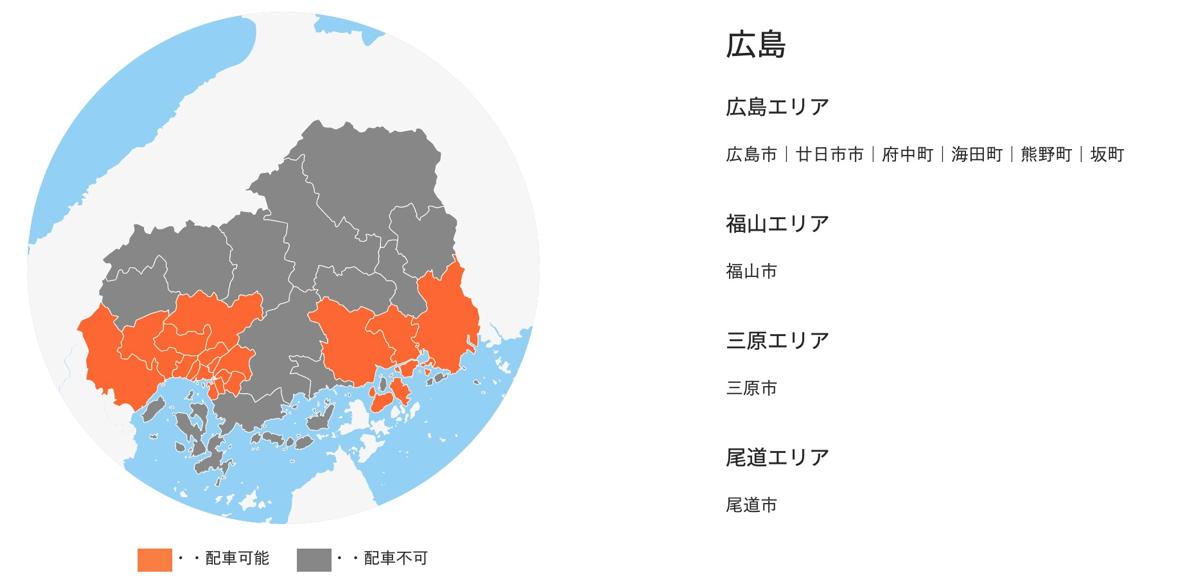 DiDi:広島エリアに対応