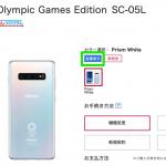 Galaxy S10+オリンピックモデルが予約なし購入可能に