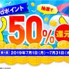 【dカード】利用金額の50%をdポイントで還元するキャンペーン、毎月500名に抽選で