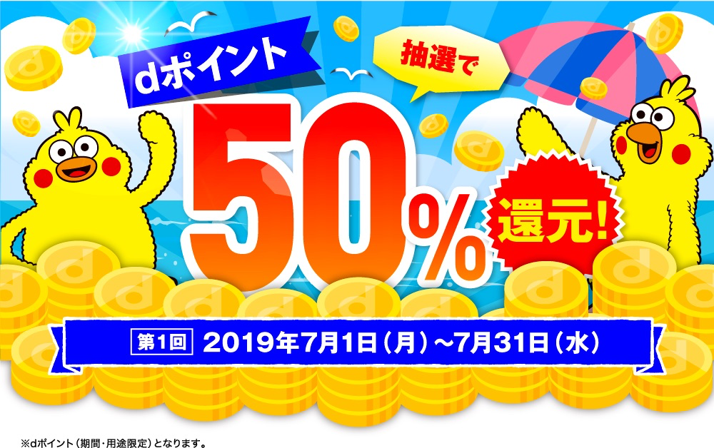 dカード契約者限定、抽選でdポイント50%還元