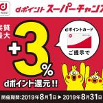 【dポイント】8月は街のお店で+3%還元、スーパー還元プログラム併用で最大10%還元に