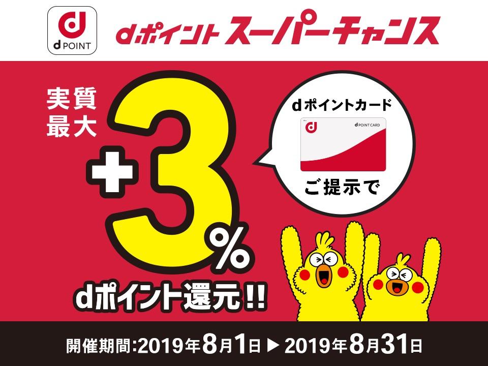 dポイント スーパーチャンス【実質最大+3%ポイント還元】 | d POINT CLUB