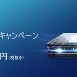 HUAWEI、SIMフリースマホのバッテリー交換を7,000円→3,500円にするキャンペーン、往復送料も無料