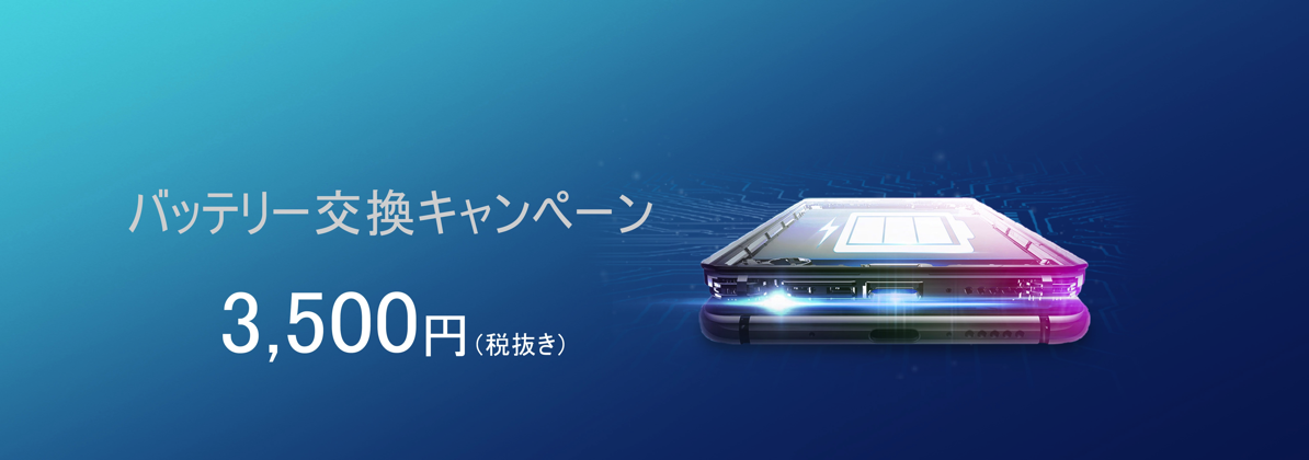 HUAWEI:SIMフリースマホのバッテリー交換を税別7,000円→3,500円に割引するキャンペーン