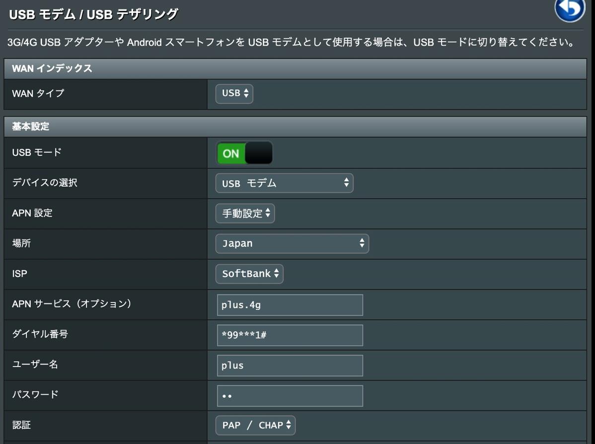 RT-AC68U:APN設定