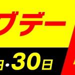dポイント20%還元、dポイント利用分も対象のdショッピングデー開催、9月10日(火)限定