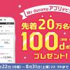 【ドコモ】My docomoアプリの通知「受け取る」で100ポイント、先着20万名が対象