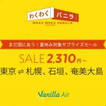 バニラエア、夏休みの成田-札幌が2,310円、成田-奄美大島が片道3,980円から