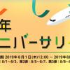 春秋航空日本が5周年記念セール、第1弾は8月1日(木)正午発売