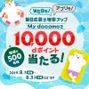 【dポイント】My docomoで10,000ptプレゼント、アプリ・Webから毎日応募可