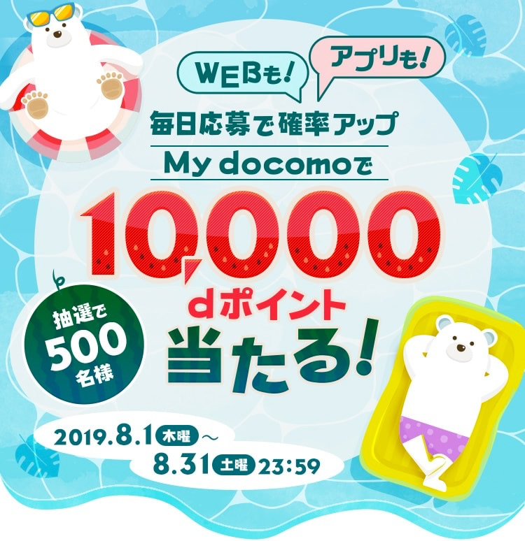 WEBもアプリも!毎日応募で確率アップ My docomoで1万dポイントが当たる! | NTTドコモ