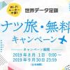 KDDI、北米・ハワイ・台湾・韓国・香港他の国際ローミングを何度でも無料に、9月末までキャンペーン