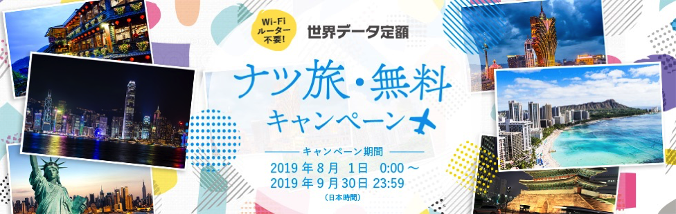 世界データ定額「ナツ旅・無料キャンペーン」を実施~8月1日より、夏の人気旅行先、アメリカ・ハワイ・台湾・韓国・香港・マカオ・シンガポールで開始~   スマートフォン・携帯電話   au