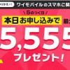 Yahoo!モバイル「5のつく日特典」で最大15,555円相当のPayPay還元