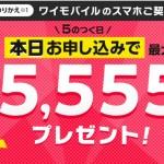 Yahoo!モバイル「5のつく日特典」で最大15,555円相当のPayPay還元。P30 liteも対象