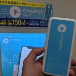 東京都23区の郵便局にChargeSPOT設置、モバイルバッテリーのレンタル・返却が可能に