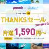 Peach×バニラエア 合同セール第2弾開催、8月8日(木)22時発売