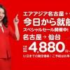 エアアジア、名古屋-仙台が片道4,880円のセール、2019年10月が対象