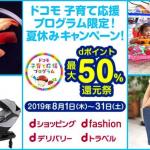 【ドコモ】dショッピング・dデリバリー・dトラベル等でポイント10倍、子育て応援プログラムで夏休みキャンペーン