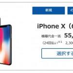 ソフトバンク、アウトレット「iPhone X」64GBを一括5.5万円で販売