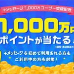 +メッセージが1,000万ユーザー突破、dポイントやPayPay 1,000円相当をプレゼント