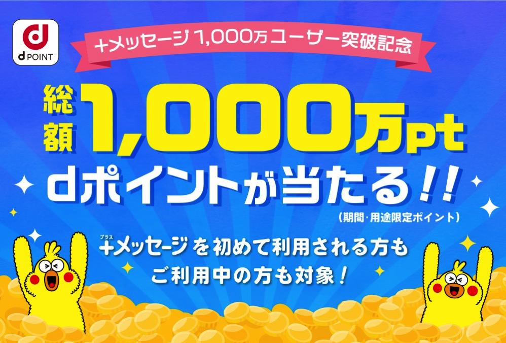 +メッセージ1,000万ユーザー突破記念
