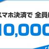 JCBカードをApple Pay・Google Payで使うと20%、最大10,000円還元、家族カードも対象のキャンペーン