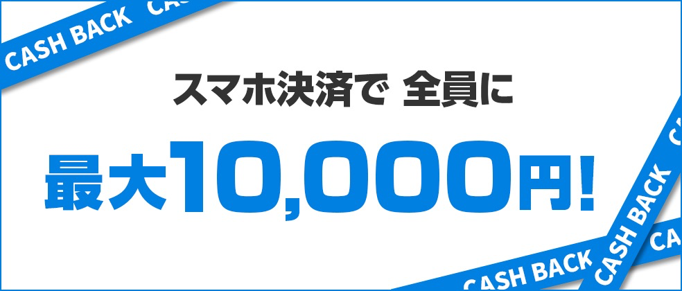 JCBカード:スマホ決済で全員に最大10,000円還元
