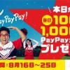 PayPay、公式アカウントをフォロー・RTで毎日1,000円相当のPayPayボーナスをプレゼント