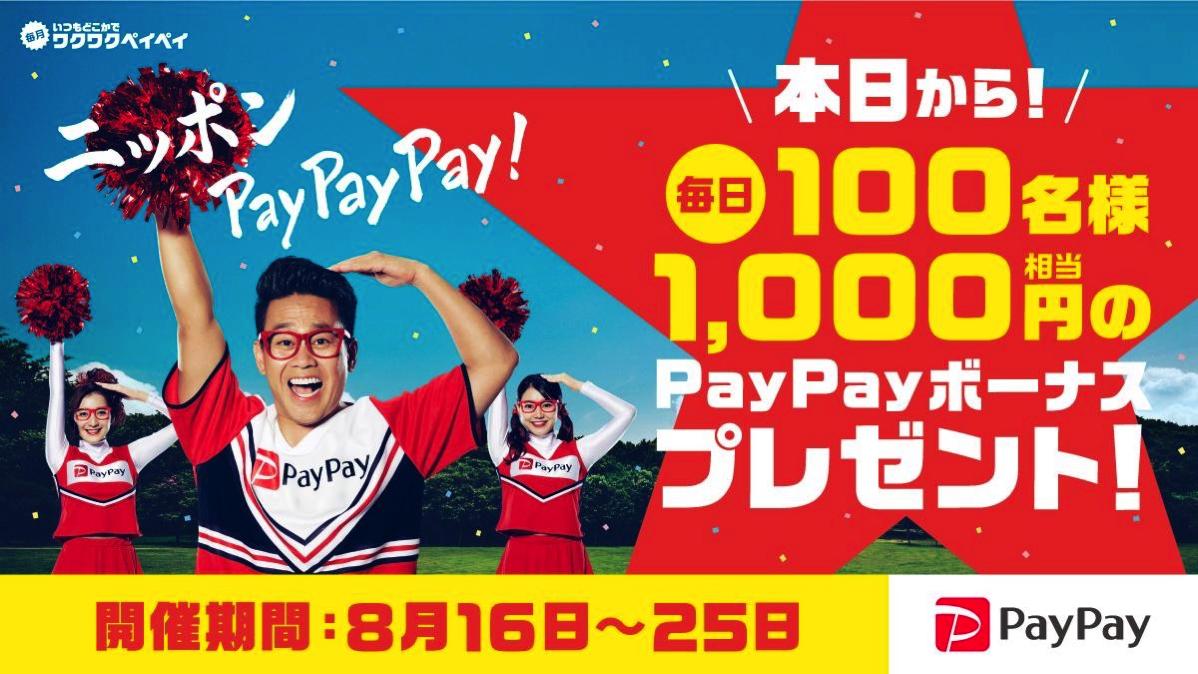 ニッポンPayPayPay! フォロー&リツイートキャンペーン