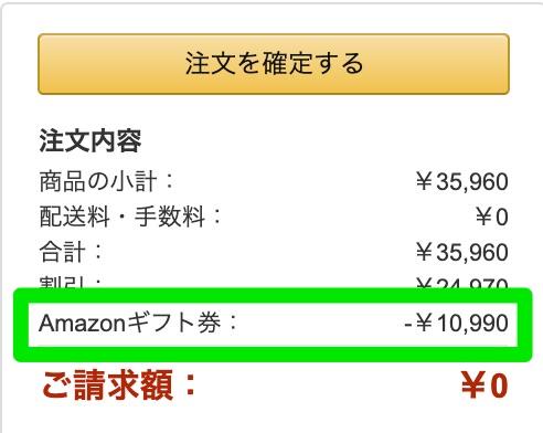 Echo Plusが2台で10,990円