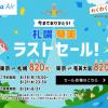バニラエア:成田-札幌、奄美大島が片道820円からのセール、8月24日〜31日が対象
