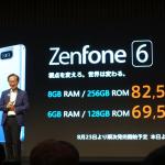 【ASUS】フリップカメラ搭載のZenFone 6を8月23日発売、税別69,500円からASUS 30周年記念モデルも
