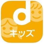 ドコモ 子育て応援プログラムで最大13カ月無料、「dキッズ」の申込方法