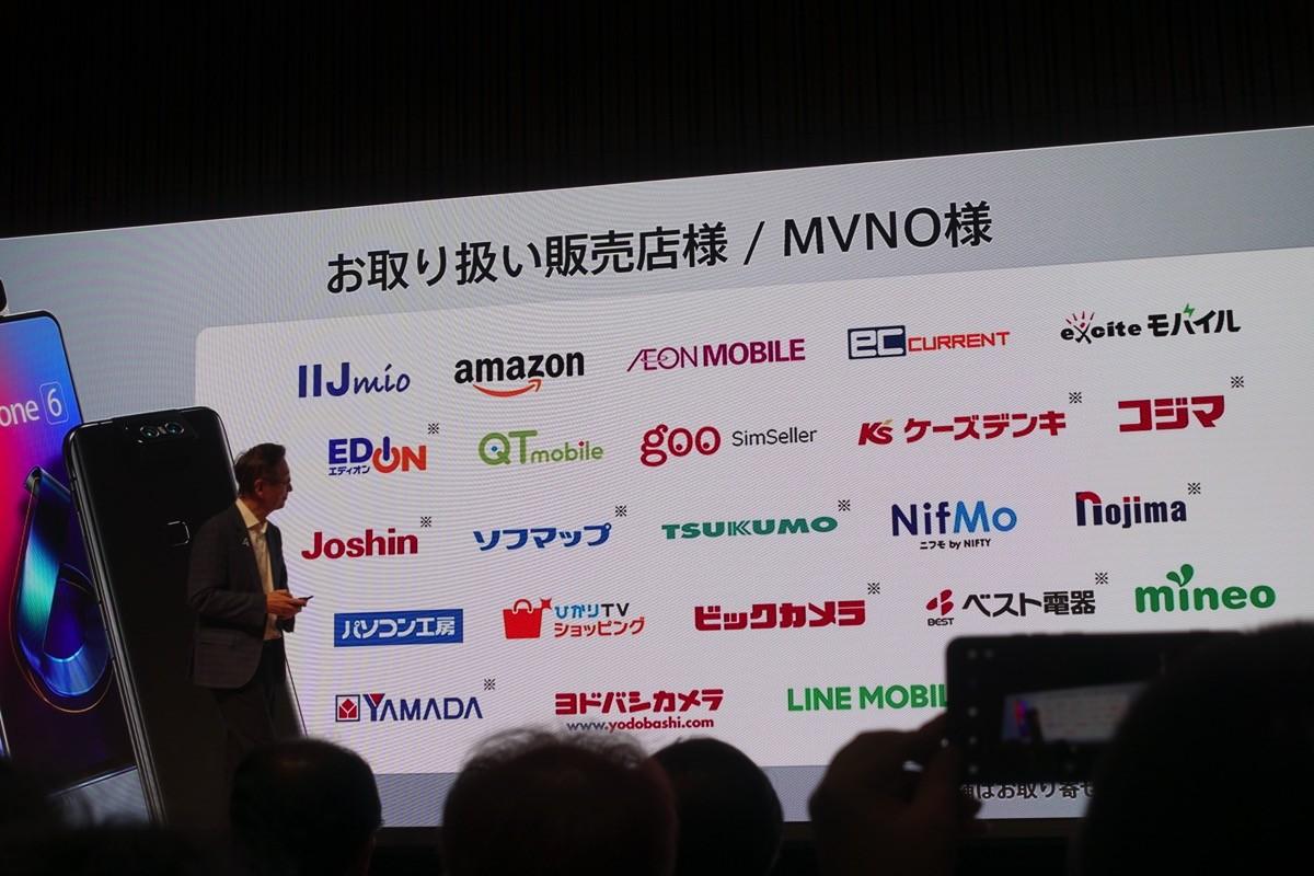 ZenFone 6を取扱いするMVNO・家電量販店・ECサイト