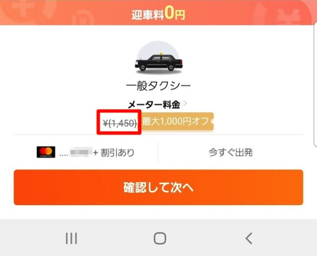 DiDiでタクシー配車前に概算料金が表示可能に