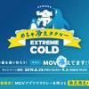 配車アプリ「MOV」、大阪で無料タクシーを1台運行