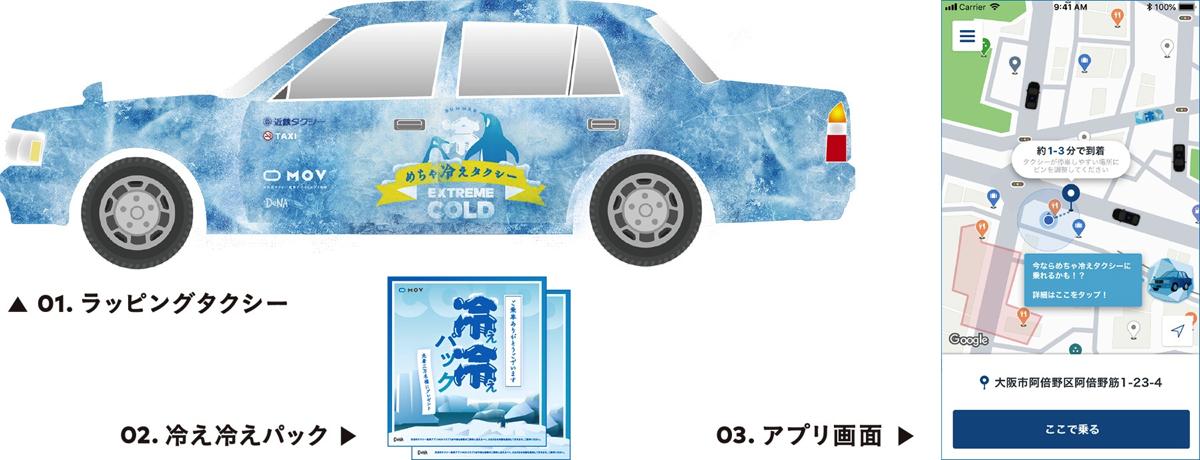 MOV「めちゃ冷えタクシー」イメージ