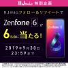 IIJmio、ZenFone 6を6名にプレゼントするキャンペーン