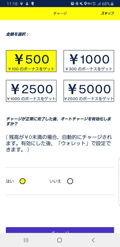 支払情報の登録