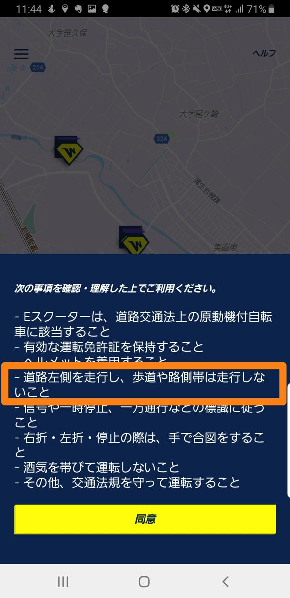 アプリ上でも「車道を走るように」という注意書きが