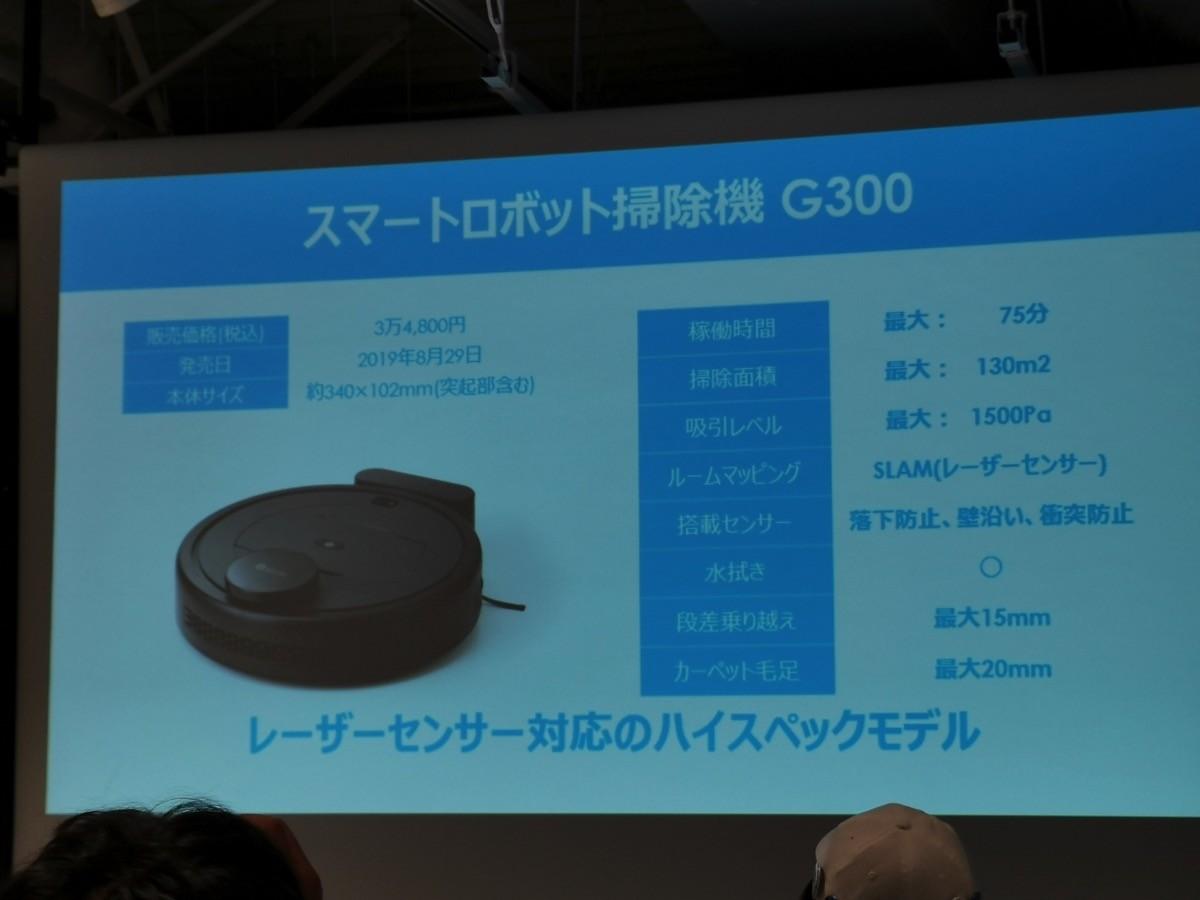 ハイスペックモデル「G00」