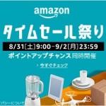 【最終日】Amazonタイムセール祭り&ポイント還元キャンペーン