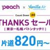 成田-札幌が片道820円、成田-石垣が片道980円から、Peachとバニラが共同セール開催